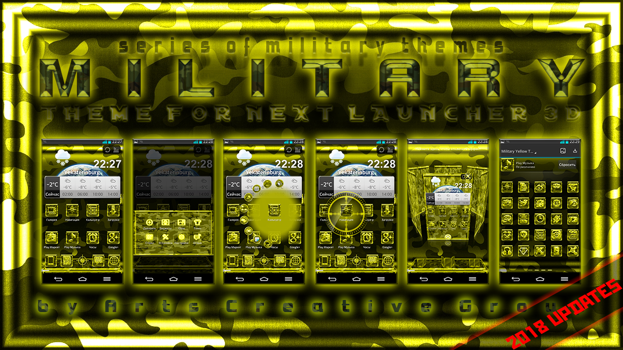 Next_Launcher_Theme_MilitaryYellow_June_