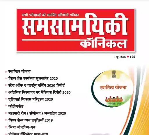 Samsamayiki Chronicle Magazine June 2020 PDF in Hindi