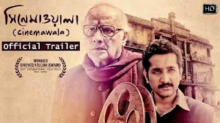 Download Cinemawala (2016) Bengali Movie 300mb 480p Bluray