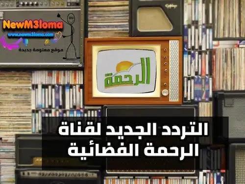 التردد الجديد لقناة الرحمة الفضائية 2021 al rahma tv channel frequency