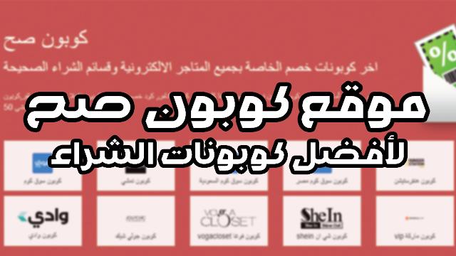 افضل موقع كوبونات خصم للحصول على خصومات في المواقع المشهورة