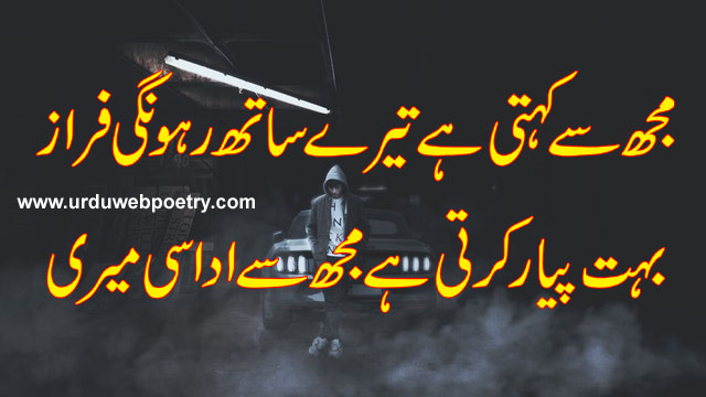 Ahmad Faraz Sad Poetry In Urdu With Images