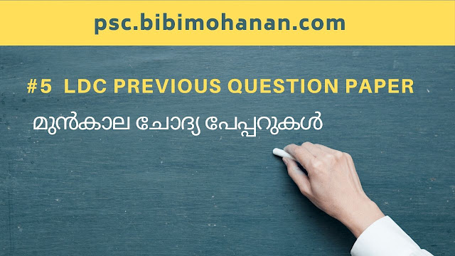 മുൻകാല ചോദ്യ പേപ്പറുകൾ (പത്തനം തിട്ട) LDC Previous question Paper  Pathanamthitta