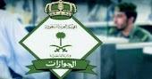الجوازات توضح شرطاً مهماً لإصدار هوية مقيم وعودة 400 مصري من السعودية عبر ميناء ضباء