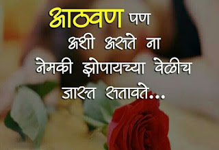breakup attitude status in marathi