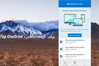توقف Microsoft ميزة Top OneDrive الجديدة 2020