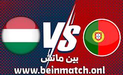 نتيجة مباراة البرتغال والمجر اليوم 15-06-2021 في يورو 2020