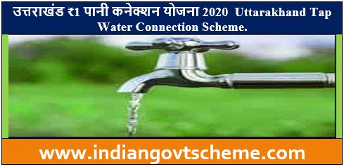 Uttarakhand Tap Water Connection Scheme.
