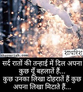 sardi shayari in hindi, best winter shayari in hindi, shardi shayari 2 lines, romantic winter shayari