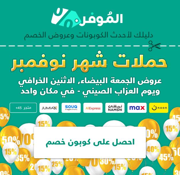 الجمعة الصفراء على موقع نون .. وقت التسوق الموفر