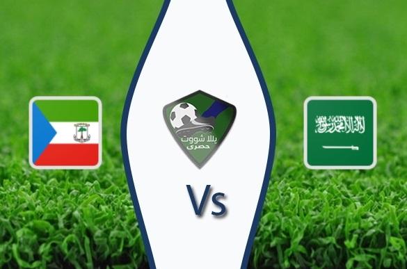 مشاهدة مباراة السعودية وغينيا الاستوائية بث مباشر