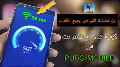 Speed up the Internet in PUBG Mobile -  PUBG Mobile - Remove Alaq in PUBG - Speed up PUBG