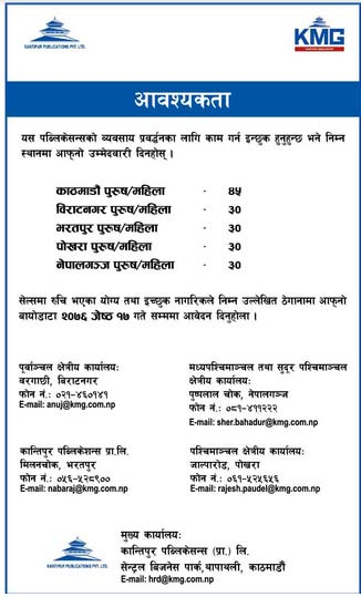 Vacancy notice from Kantipur Publication Pvt  Ltd