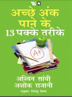 [PDF] अच्छे मार्क पाने के 13 तरीके - Books Review And free pdf Download