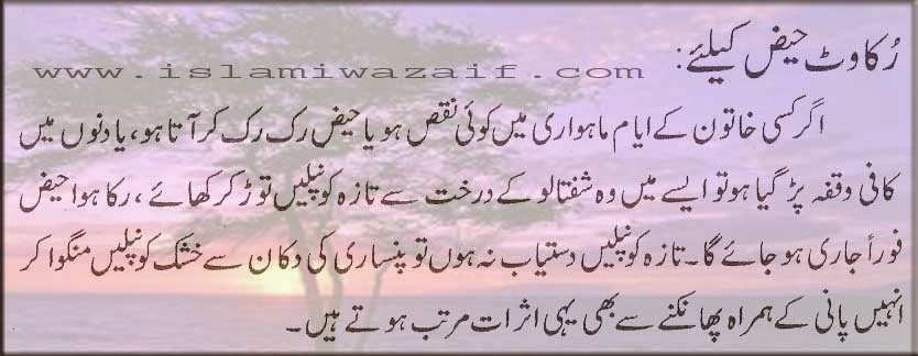 haiz ki rukawat ka ilaj in urdu