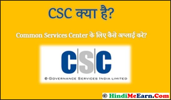 csc क्या है. सी.एस.सी की पूरी जानकारी