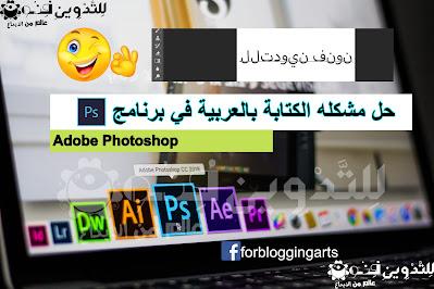 حل مشكله الكتابه بالعربي في برنامج Adobe photoshop