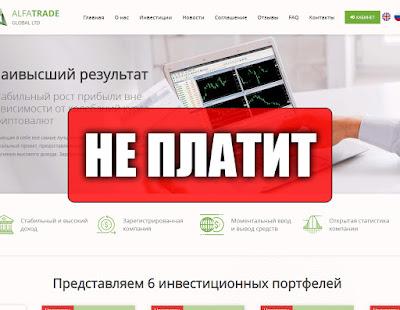 Скриншоты выплат с хайпа alfatrade.global