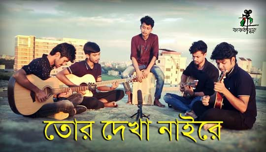 Tor Dekha Naire  (তোর দেখা নাইরে) - Kaktarua Band Lyrics