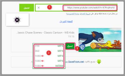 التحميل من اليوتيوب للكمبيوتر أو الهاتف بدون برامج موقع save from