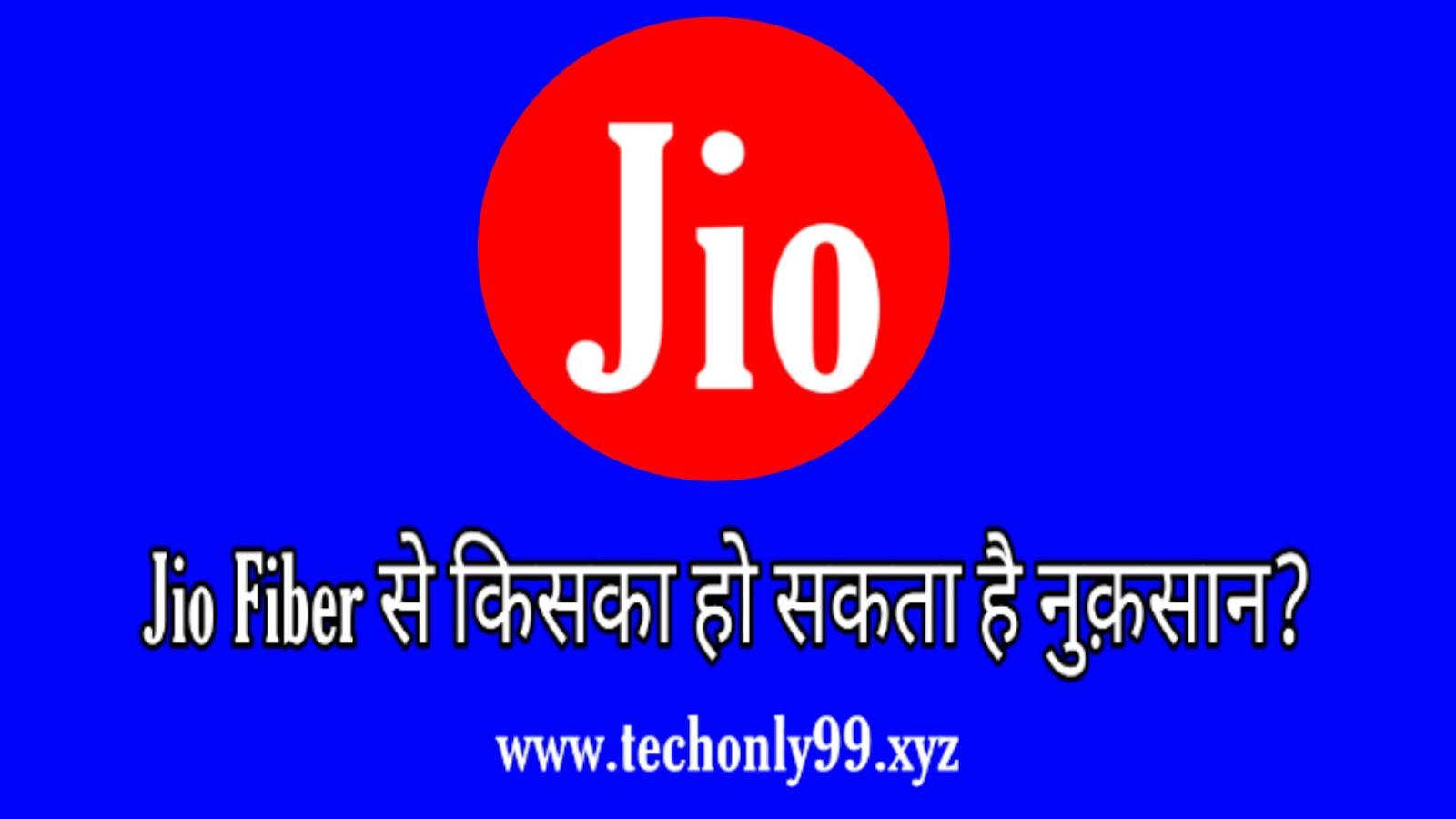 जिओ फाइबर क्या है, क्या फायदे, किनका हो सकता है नुकसान। Jio fiber full details