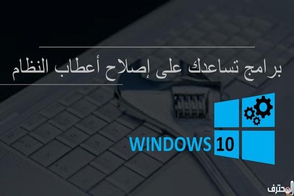 أقوى البرامج التي تمكنك من إصلاح مشاكل و أعطاب windows 10