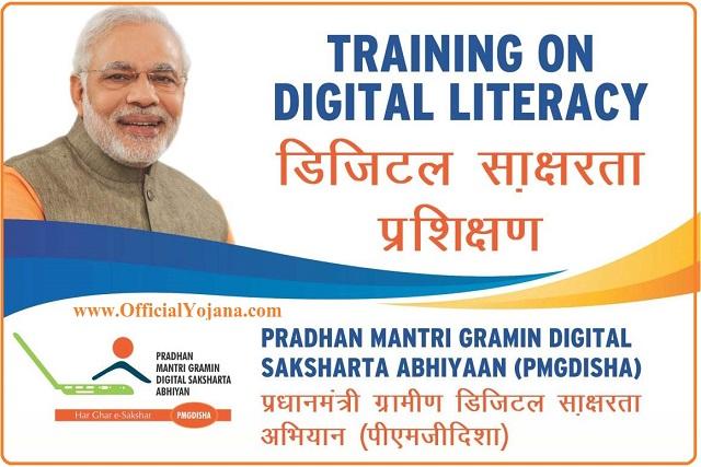PMGDISHA: Pradhan Mantri Gramin Digital Saksharta Abhiyan
