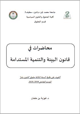 محاضرات في قانون البيئة والتنمية المستدامة من إعداد د. فوزية بن عثمان PDF