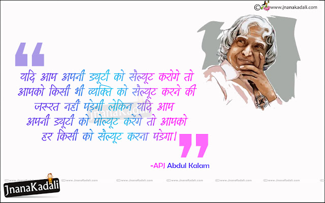 Here is a Great Hindi Quotations by Abdul Kalam in Hindi Language,Hindi Top 10 Abdul kalam Quotations and Messages Wallpapers,Great Hindi Abdul Kalam Sayings and Messages in Hindi,Abdul Kalam Death Quotes in Hindi,Hindi Success Quotes Wallpapers by Abdul Kalam, Nice Hindi Hard Work Quotes by Kalam Sir,Hindi Top Famous Quotes and Hd Wallpapers.