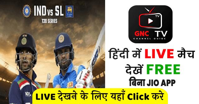 Watch Free IND vs SL T20 Match 2021