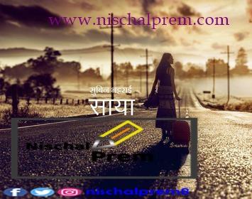 listen and download saaya by Subin Bhattrai