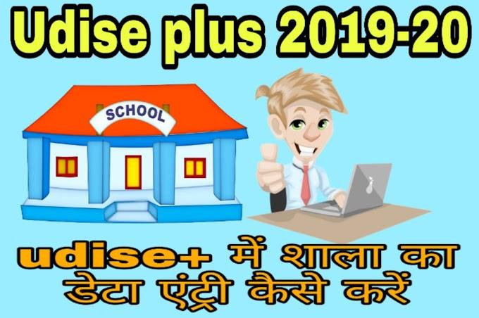 how to fill up udiseplus form 2019-20 ,udise सत्र -2019-20 की ऑनलाइन एंट्री कैसे करें,,,,,