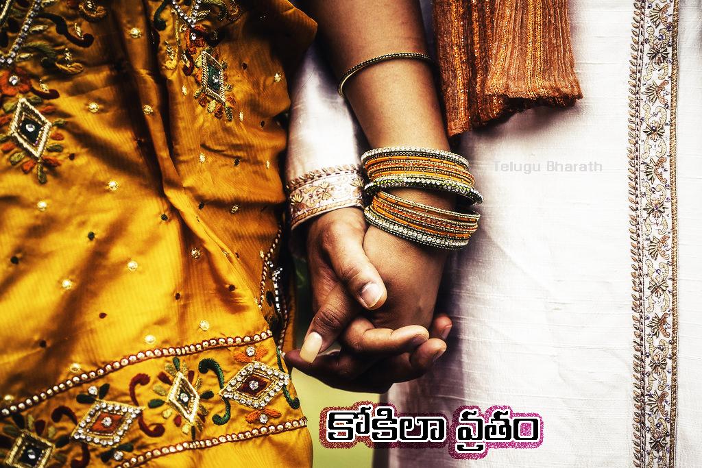 కోకిలా వ్రతము - Kookilaa Vratham