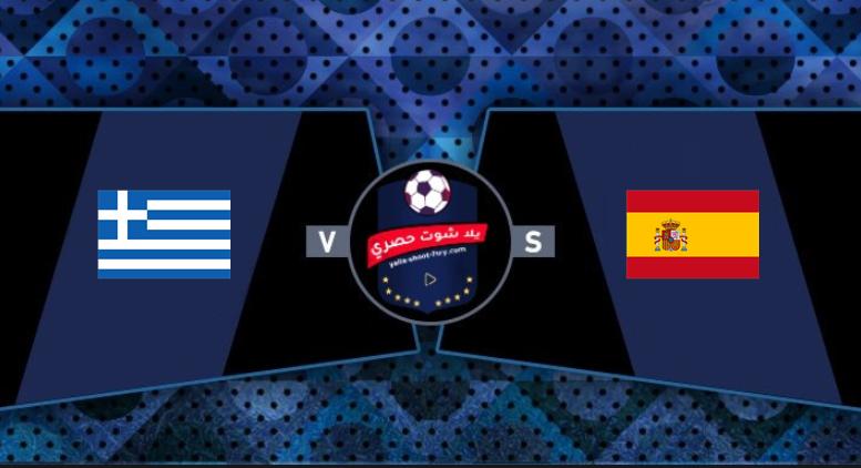 مشاهدة مباراة اسبانيا واليونان