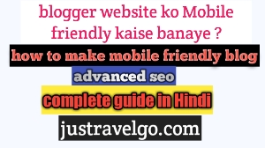 blogger blog ko mobile friendly kaise banaye, website ko mobile friendly kaise banaye, how to make mobile friendly your blog in Hindi