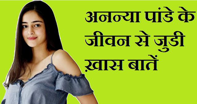 Ananya Pandey in Hindi