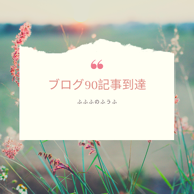 ブログ 90記事 PV