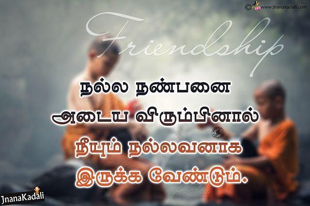 Best Tamil Friendship Quotes And Natpu Kavithaigal,Tamil Friendship Quotes And Natpu Kavithai Images,Friendship Status For WhatsApp in Tamil,Friendship Poem In Tamil,Quotes And Poem About Friendship For WhatsApp in Tamil,friendship in tamil kavithai,about friendship in tamil language,songs about friendship in tamil,poems about friendship in tamil,quotes on friendship in tamil,best friend quotes in tamil,friends quotes in tamil,friends status in tamil,Tamil Natpu Kavithai, Friendship Kavithai In Tamil, Quotes And Poems About Friendship In Tamil, Friendship Kavithai For WhatsApp and Facebook,Friendship Messages In Tamil,Essay on friendship in tamil in English with examples,Very Heart Touching Latest Tamil Friendship Kavithai,Tamil Mp3,Friendstamilmp3,Free tamil mp3 songs Download