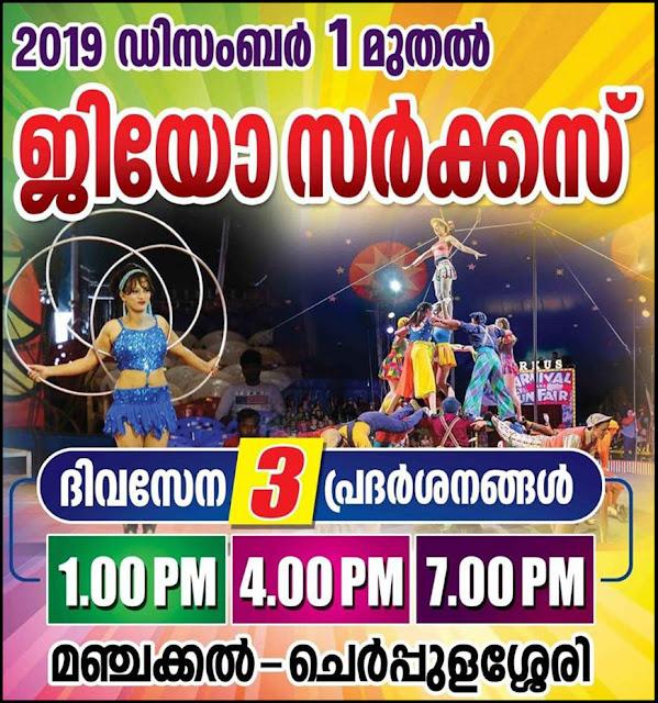 Geo Circus | Cherpulassery, Kerala
