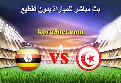 مباراة تونس واوغندا