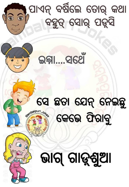 Sambalpuri Love Shayari