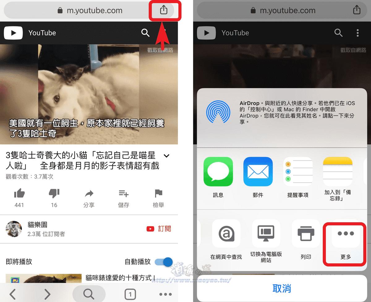 iPhone 使用「捷徑」APP 輕鬆下載儲存 YouTube 影片離線觀看 - 逍遙の窩