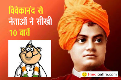 swami-vivekanand-quotes, विवेकानंद के अनमोल विचार , नेताओं पर जोक्स व्यंग्य