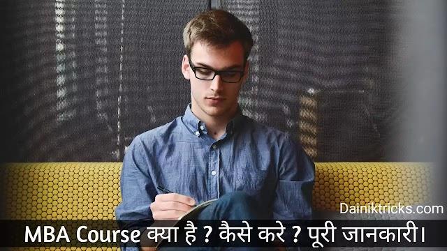 एमबीए क्या होता है ? MBA कोर्स कैसे करे ? हिंदी में पूरी जानकारी।