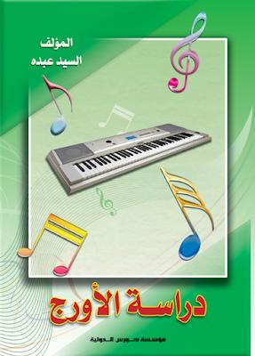 كتاب دراسة الأورج للكاتب تأليف السيد عبده عدد الصفحات 150