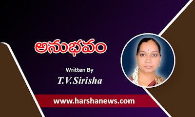 అనుభవం_harshanews.com