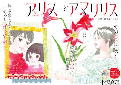 Mari Ozawa lança nova série na Kiss