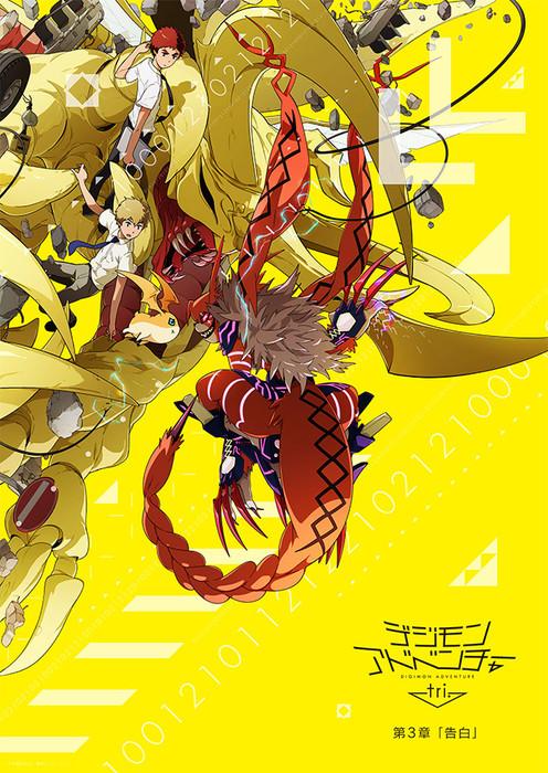 Digimon Adventure tri Kokuhaku