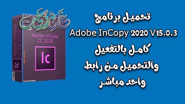 تحميل برنامج Adobe InCopy CC 2020 v15.0.3 كامل بالتفعيل تحميل برابط مباشر.