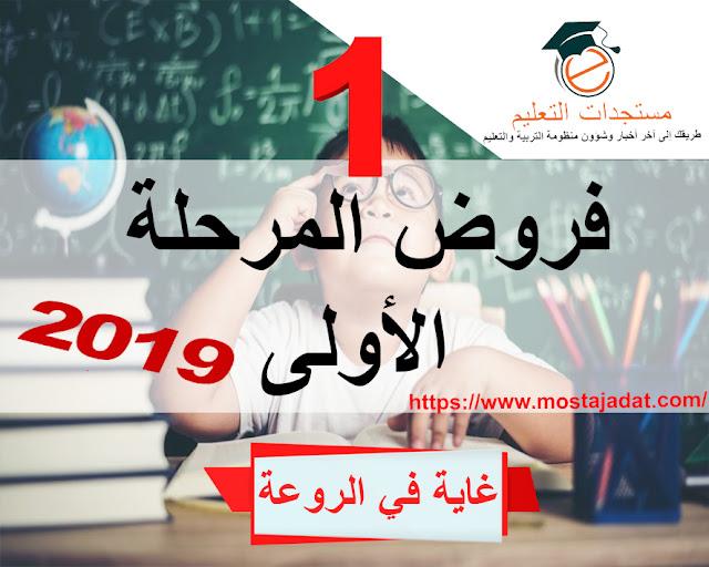 جديد : فروض المرحلة الأولى للمستوى الأول ابتدائي 2019